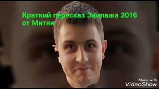 Фильм Экипаж 2016 обзор взлет и Машков