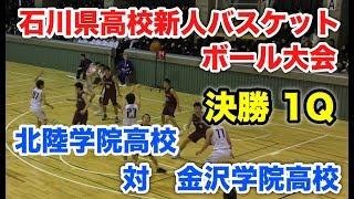 【4K】石川県高等学校新人選抜バスケットボール七尾大会 男子 決勝 北陸学院高校 対 金沢学院高校 1Q
