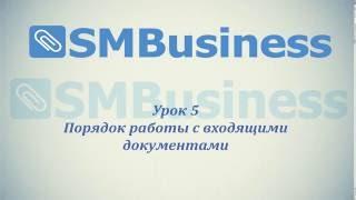 Урок 5.  Порядок работы с входящими документами в СЭД SMBusiness