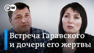 Эксклюзив DW: Соучастник убийства критиков Лукашенко встретился с дочерью жертвы