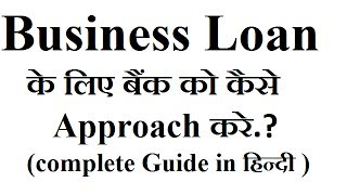 How to Approach Bank For Business Loan ! WApp-7717706255