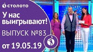 У нас выигрывают 19.05.19 - выпуск №83 от Столото