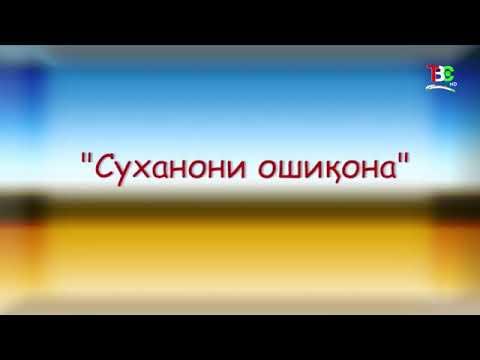 Шухихои Аловуддин Абдуллоев Дар соли 2020/[Суханони ошикона]