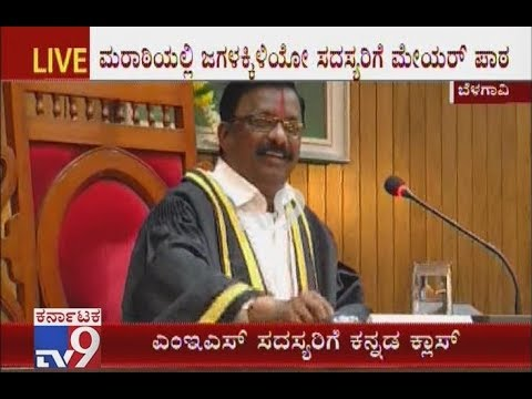 Belagavi Mayor Basappa Chikkaldinni Takes Marathi Members Class In Kannada At Corporation Meeting