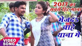 Bhej Da Chahe Thane Me - Maal Badi Jhakas Ba - Suraj Kumar - Bhojpuri Hit Songs 2017 new