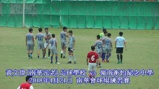 Publication Date: 2018-04-21 | Video Title: 2018.04.21 練習賽: 足球學校 vs 嶺南衡怡