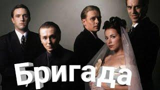 Бригада новый сериал примера криминальная Россия