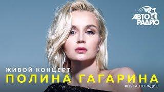 Download Акустический концерт Полины Гагариной на Авторадио Mp3 and Videos