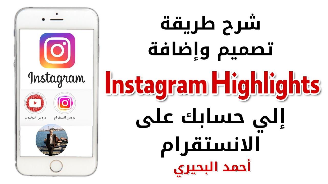 شرح طريقة تصميم واضافة Instagram Highlights إلي حسابك علي الانستقرام Youtube