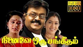 Ninaive Oru Sangeetham | Vijayakanth, Radha,Goundamani,Senthil | Tamil Superhit Movie HD