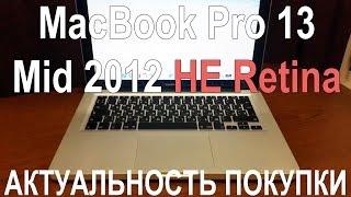 Обзор MacBook Pro 13 дюймовый 2012года НЕ Retina