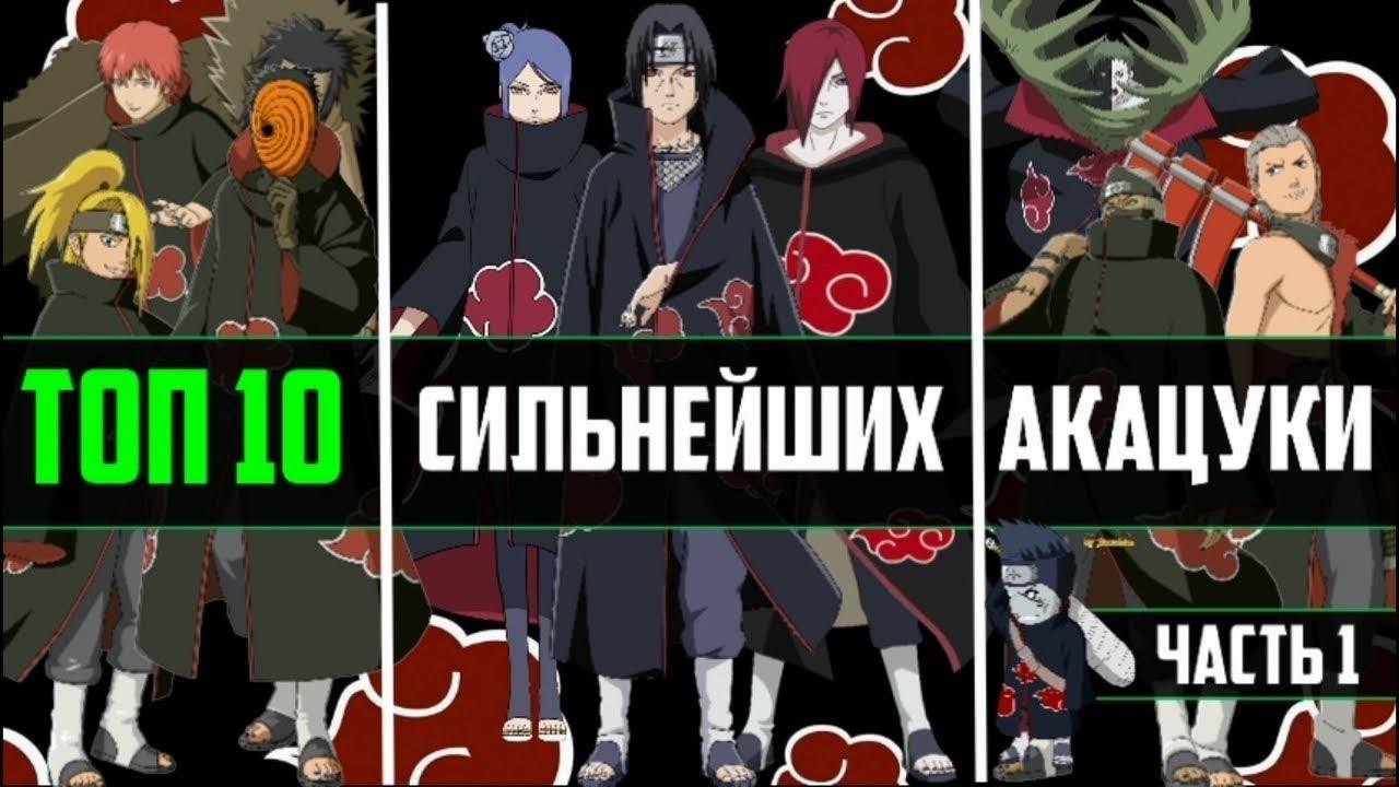 Персонажи акацуки из наруто патрик шварценеггер сколько лет