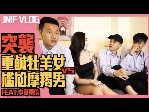 《JNIF VLOG》突襲!重鹹牡羊女vs摩羯尷尬男 Feat.中華電信MOD l 紳士痞子 x JNIF