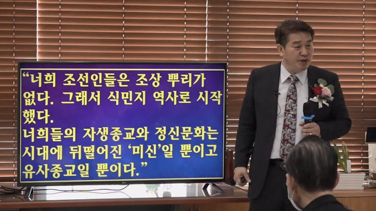 일본은 한국의 자생종교와 정신문화를 미신,유사종교로 조작ㅣ대종교 10만명 학살,동학 300만희생,보천교 300만 희생