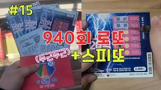 940회 로또 자동번호와 스피또 도전기 #15번째 복권…