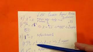 256 Алгебра 9 класс. Сколько корней имеет Уравнение. Корень n-й Степени.