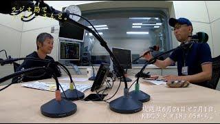 そうだ!ラジオ局へいこう 「ナカジーとDJの夢、福岡の深い夜」