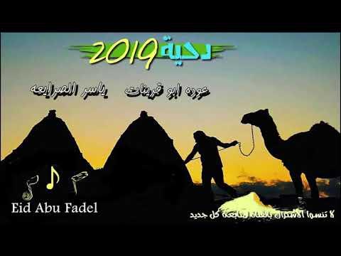 دحيه لهجه طرب نااار عوده ابو قرينات    2020 جديد