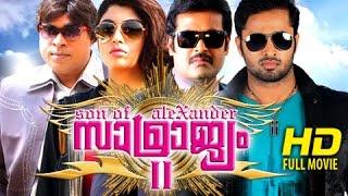 Malayalam Full Movie 2015 | Samrajyam 2 Son of Alexander | Unni Mukundan,Akanksha Puri Latest Film