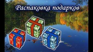 Открытие новогодних подарков. Русская Рыбалка.