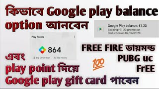 GET google play balance option in play store and earn google play point for game purchase~Tech afra screenshot 4
