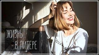 МОЙ БЮДЖЕТ,НОВАЯ СТРИЖКА И УЧЕБА В ВУЗЕ || Alyona Burdina