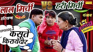 कसुते किरायेदार | Lal Mirchi Vs Hari Mirch | Desi & Chandni | Surjeet | Funny | Latest Comedy 2018