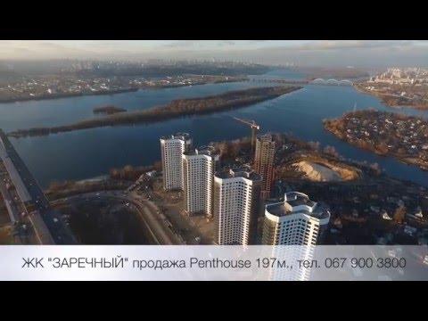 Киев ЖК Заречный - Бажана/Заречная Penthouse видеообзор с высоты аэросъемка продажа квартиры