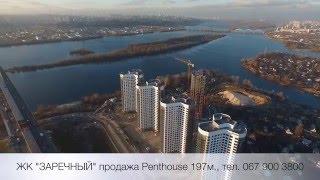 Киев ЖК Заречный - Бажана/Заречная Penthouse видеообзор с высоты аэросъемка продажа квартиры(, 2015-12-15T12:24:46.000Z)