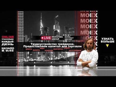 Трейдинг в прямом эфире с трейдером Гапоненко Дмитрий
