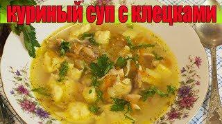 Куриный суп с клецками.Рецепт куриного супа.