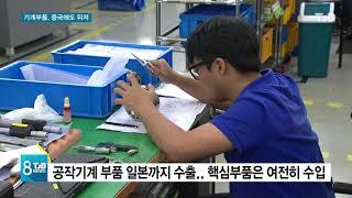 [TJB뉴스]공작기계 일본 추격.. 기계부품 중국에도 …