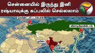 சென்னை - ரஷ்யா இடையேயான கடல் வழி போக்குவரத்திற்கு அவசியம் என்ன...?