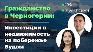 Гражданство Черногории инвестиции в недвижимость Будвы Bosco Conference