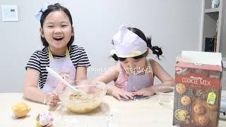 윤자매TV - 재밌고 맛있게 초코칩쿠키만들기