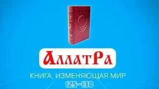 Анастасия Новых / АллатРа / Страницы 125-130