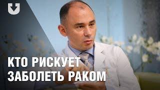 Рак: кто в зоне риска и что делать для профилактики