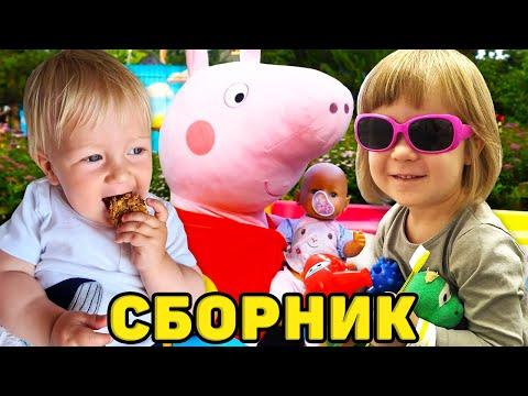 Бьянка и Карл все серии. Свинка Пеппа и Маша Капуки. Мамина школа видео для детей