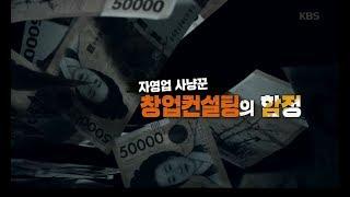 [풀영상] KBS 추적60분_자영업 사냥꾼 창업컨설팅의 함정