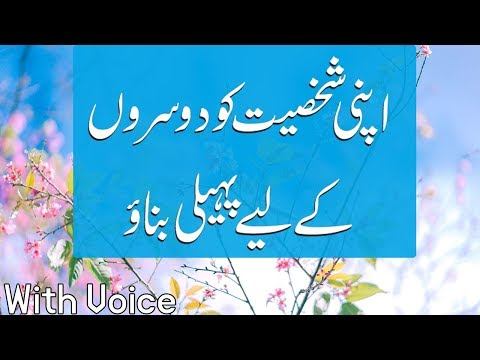 Apni Shahsiyat Ko Dusron K Liye,Golden Words For Everyone