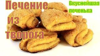 Рецепт приготовления вкуснейшего. Сдобное творожное печенье. Аннада