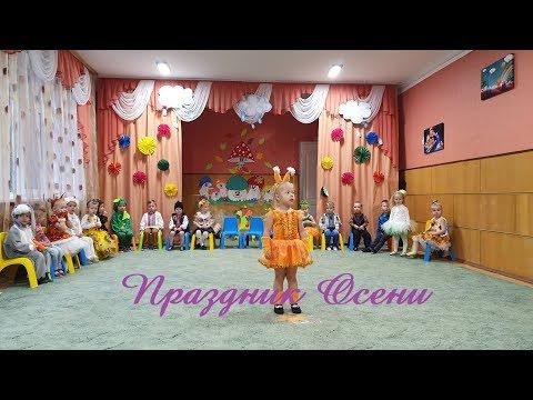 VLOG Утренник в детском саду/ Праздник осени/ Киев октябрь 2019