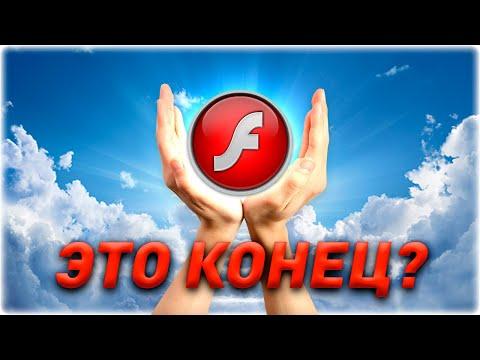 Flash-плеер умирает? Конец эпохи?