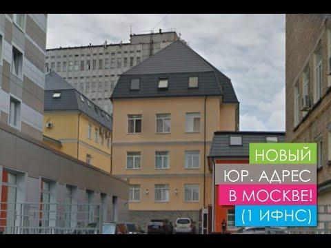 Новый юридический адрес в Москве (1 ИФНС)