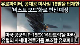 유로파이터, 공대공 미사일 16발을 탑재한 '비스트 모드'화로 변신 예정