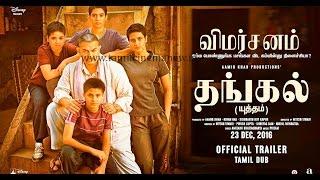 Dangal Movie Review   Official Tamil Movie   Aamir Khan Tamil Cinema News