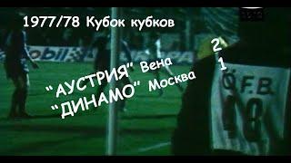 1977 78 Кубок кубков 1 2 финала Аустрия Вена ДИНАМО Москва 2 1 пен 5 4 Обзор матча