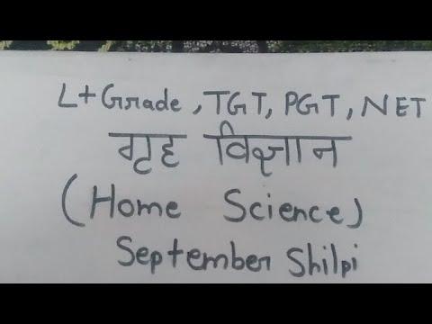 Lt Grade Exam TGT PGT NET Home Science