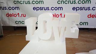 Как вырезать буквы love из пенопласта?