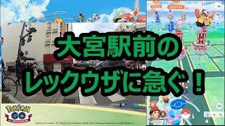 【ポケモンGO】終了間際のレックウザレイドへ!